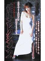 (shk167)[SHK-167] スーパーモデルレイプ 性虐コレクション2 ダウンロード