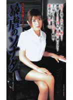 (shk168)[SHK-168] 音楽教師レイプ 暴虐のソナタ ダウンロード