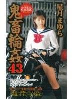 (shk181)[SHK-181] 女子校生監禁凌辱 鬼畜輪姦43 星月まゆら ダウンロード