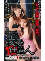 凌辱仕置人 第3話〜性悪キャバ嬢に折檻を〜 青木沙羅 山咲樹里 ダウンロード