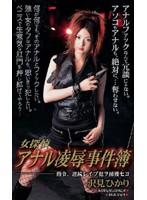 女探偵 アナル凌辱事件簿-指令、連続レイプ犯ヲ捕獲セヨ 沢見ひかり