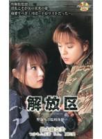 (shk210)[SHK-210] 解放区 RELEASE DIVISION 聖姦への臨戦体勢 ダウンロード