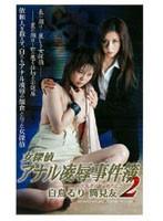 女探偵 アナル凌辱事件簿2-指令、監禁令嬢ヲ救出セヨ