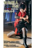 (shk219)[SHK-219] 女処刑人外伝 アナル凌辱忍法帖 姫咲しゅり ダウンロード