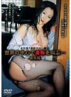 (shkd226)[SHKD-226] 女社長7連続中出し輪姦 世界の中心で凌辱を叫ぶ… ダウンロード