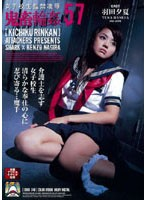 (shkd246)[SHKD-246] 女子校生監禁凌辱 鬼畜輪姦57 羽田夕夏 ダウンロード