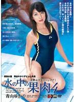 「[美熟女ダイバーレイプ] 水の中の果肉4 青山ゆかり」のパッケージ画像