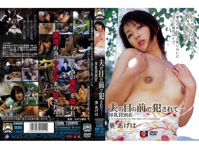 野外にて、人妻、葵あげは出演の露出無料熟女動画像。夫の目の前で犯されて- 母乳貸別荘 葵あげは