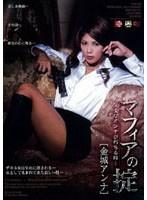 「マフィアの掟 気丈なオンナが朽ちる時… [金城アンナ]」のパッケージ画像