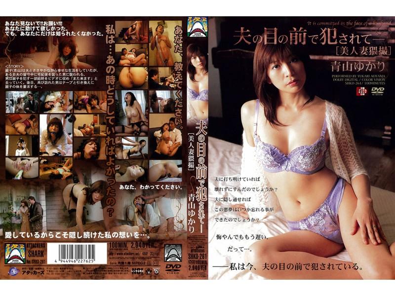 人妻、青山ゆかり出演の顔射無料熟女動画像。夫の目の前で犯されて- 美人妻猥撮 青山ゆかり