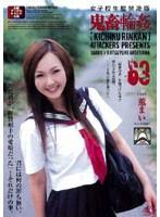 「女子校生監禁凌辱 鬼畜輪姦63」のパッケージ画像