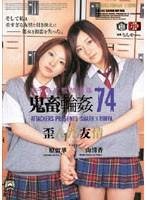 (shkd303)[SHKD-303] 女子校生監禁凌辱 鬼畜輪姦74 ダウンロード