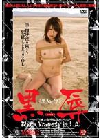 黒辱 〜キャリアOLの海外輪姦コネクション〜 成瀬るな ダウンロード