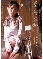 美人エステティシャンサイレントレイプ 声を出せない私 あすかりの 山崎亜美