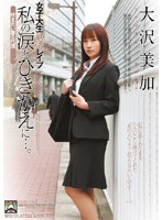 女子大生就活レイプ 私の涙とひきかえに…。 叶えたい夢の代償-。 大沢美加