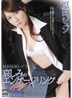 (shkd00408)[SHKD-408] 社長秘書レイプ 哀しみのエンゲージリング 原田ジュン ダウンロード