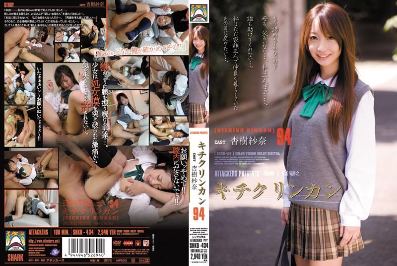 女子校生、杏樹紗奈出演の輪姦無料ロリ動画像。キチクリンカン94