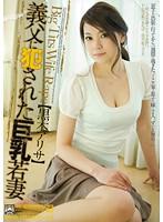 黒木アリサ(くろきありさ) Fat Cock for Big Tits Asian Beauty Arisa Kuroki: Porn 2e jp