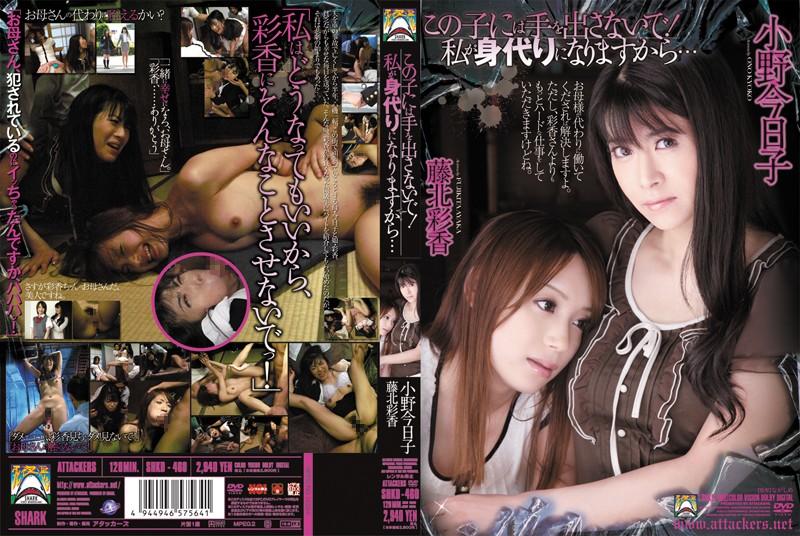 女子校生、小野今日子出演の辱め無料熟女動画像。この子には手を出さないで!