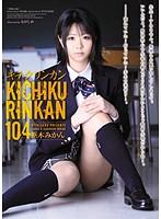 「キチクリンカン104」のパッケージ画像