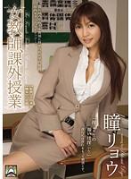 (shkd00500)[SHKD-500] 女教師、課外授業 瞳リョウ ダウンロード