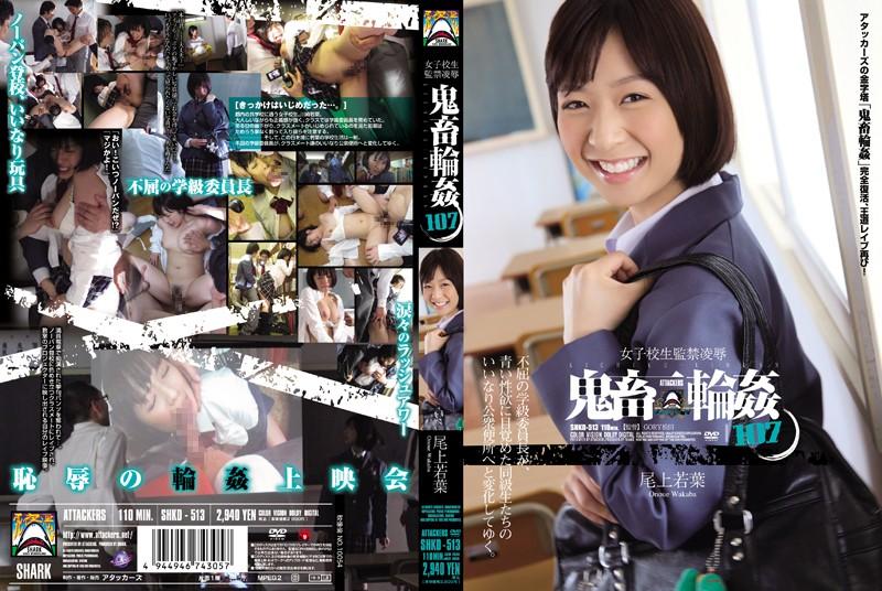 尾上若葉 女子校生監禁凌辱 鬼畜輪姦107 動画書き起こし・レビューを読む
