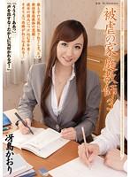 「被虐の家庭教師3 冴島かおり」のパッケージ画像