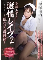 「激情レイプ2~狙われた看護師~ 長澤あずさ」のパッケージ画像