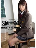 「女子校生監禁凌辱 鬼畜輪姦108 成宮ルリ」のパッケージ画像