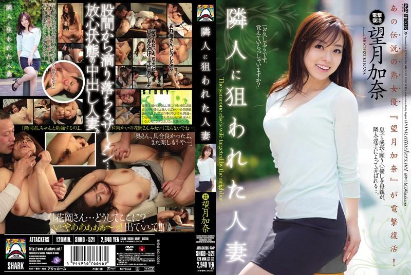 CENSORED [FHD]SHKD-521 隣人に狙われた人妻 望月加奈, AV Censored