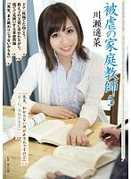 (shkd00526)[SHKD-526] 被虐の家庭教師5 川瀬遥菜 ダウンロード