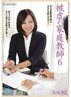 「被虐の家庭教師6 KAORI」のパッケージ画像