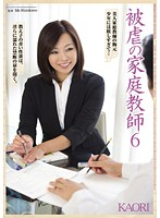 (shkd00530)[SHKD-530] 被虐の家庭教師6 KAORI ダウンロード