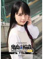 「女子校生監禁凌辱 鬼畜輪姦110 佳苗るか」のパッケージ画像