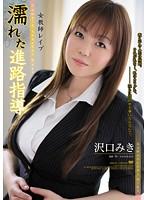 (shkd00533)[SHKD-533] 女教師レイプ 濡れた進路指導 沢口みき ダウンロード