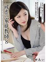 「被虐の家庭教師8 羽田あい」のパッケージ画像