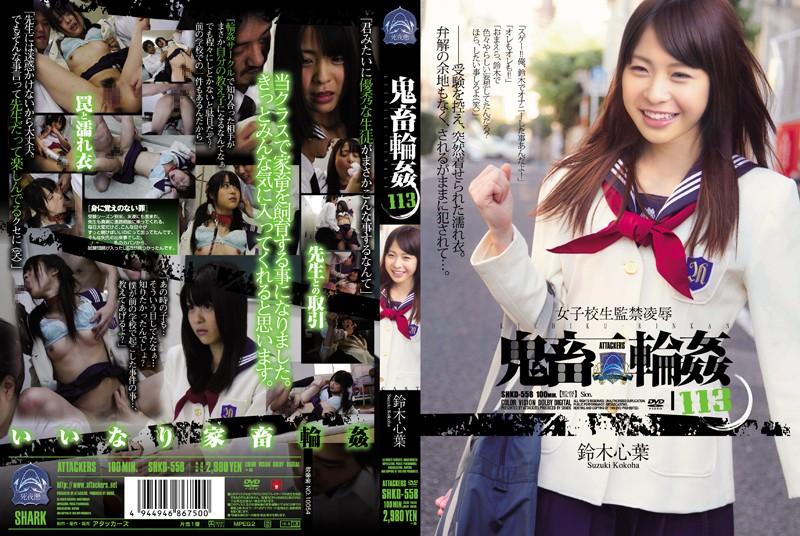 鈴木心葉 女子校生監禁凌辱 鬼畜輪姦113 動画書き起こし・レビューを読む