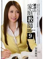 「被虐の家庭教師9 加藤麻耶」のパッケージ画像