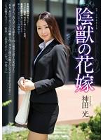 「陰獣の花嫁 神田光」のパッケージ画像