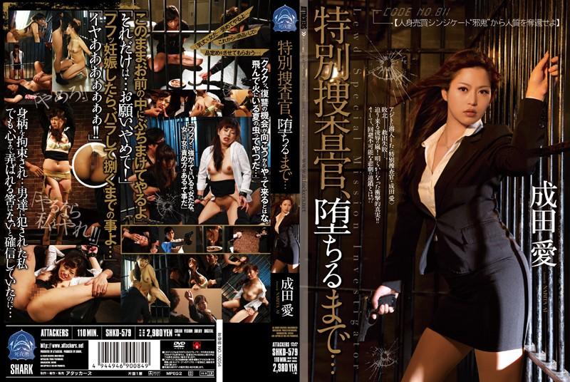 FHD]SHKD-579 特別捜査官、堕ちるまで… 成田愛