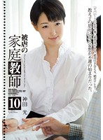 (shkd00584)[SHKD-584] 被虐の家庭教師10 神田光 ダウンロード