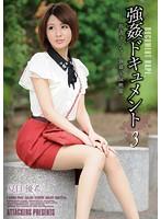 強姦ドキュメント3 夏目優希 ダウンロード