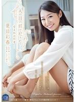 「夫の目の前で犯されて- 望まぬ訪問者 夏目彩春」のパッケージ画像