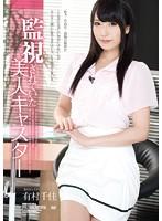 「監視されていた美人キャスター 有村千佳」のパッケージ画像