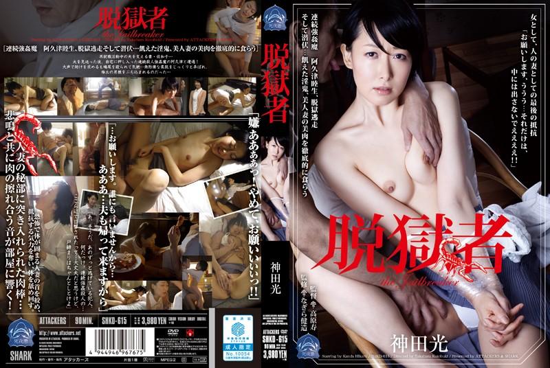 CENSORED shkd-615 脱獄者 神田光, AV Censored