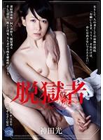「脱獄者 神田光」のパッケージ画像