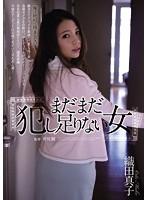 「まだまだ犯し足りない女 織田真子」のパッケージ画像
