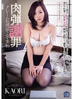 肉弾謝罪 クレーム処理係の女・美和 KAORI ダウンロード