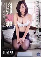 (shkd00627)[SHKD-627] 肉弾謝罪 クレーム処理係の女・美和 KAORI ダウンロード