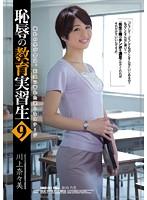 「恥辱の教育実習生9 川上奈々美」のパッケージ画像